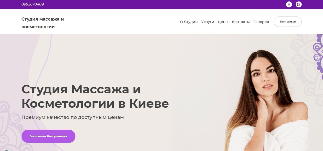 Massage Website Examples